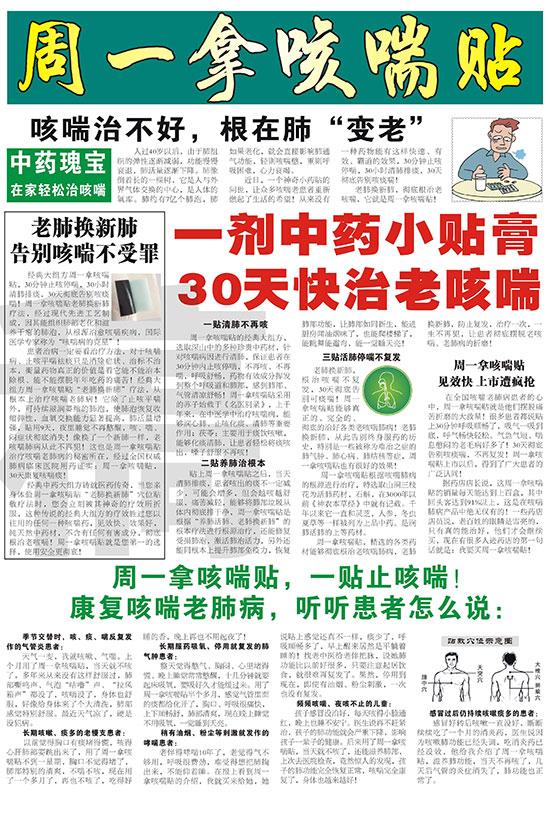 1168医药保健品网-【周一拿咳喘贴】招商代理彩页