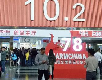 """广州药交会告诉你,明年流行什么""""保健风""""?"""