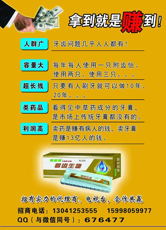 1168医药保健品网-【附齿怡】招商代理彩页