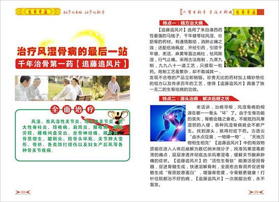 1168医药保健品网-【追藤追风片】招商代理彩页