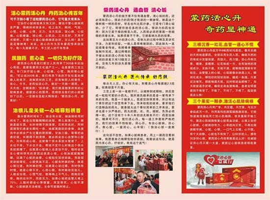 1168医药保健品网-【蒙药活心丹】招商代理彩页