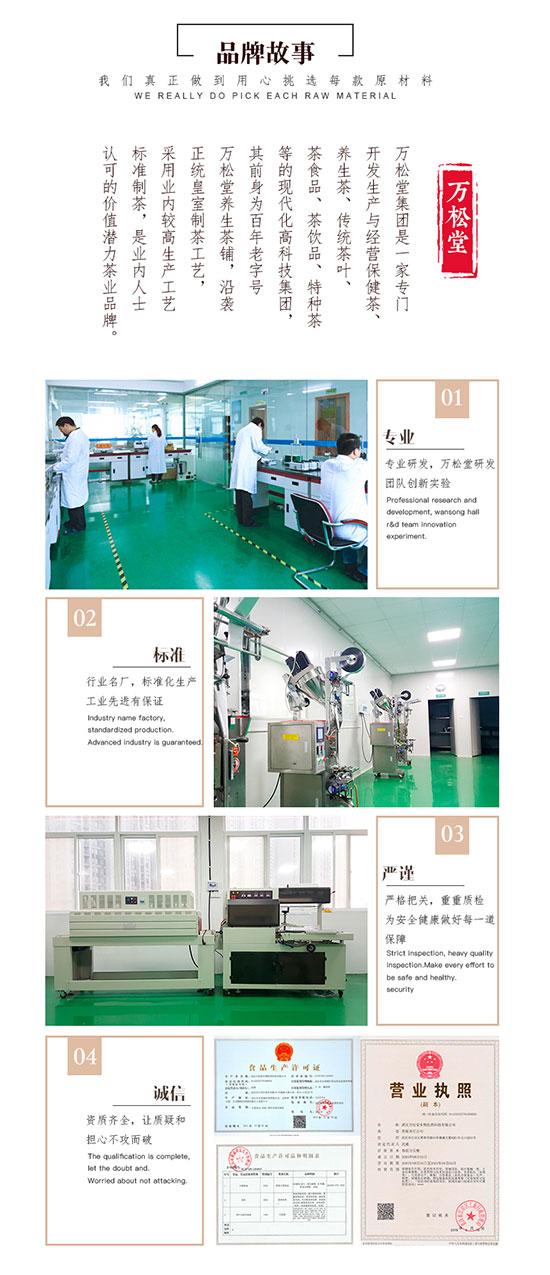 1168医药保健品网-【万松堂雄风圣宝固体饮料】招商代理彩页