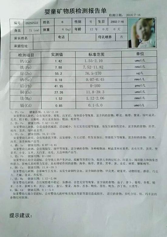 1168医药保健品网-【宝宝生长发育测试仪】招商代理彩页
