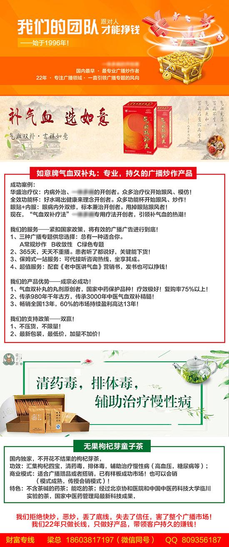 1168医药保健品网-【气血双补丸】招商代理彩页