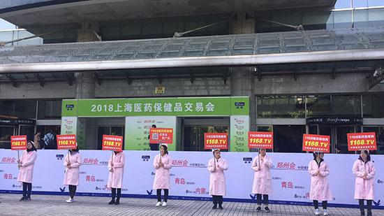 上海药交会正式开幕!确认过眼神 你是否会遇到1168医药网的人?