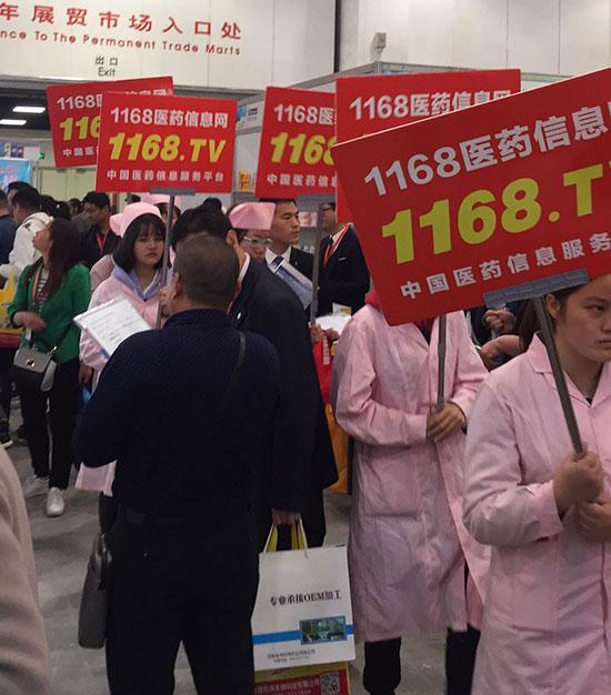 上海医药保健品会,1168激情