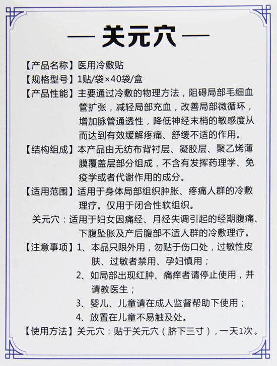 关元穴医用冷敷贴1168医药招商产品彩页展示