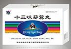 raybet雷电竞app十三味菥蓂丸