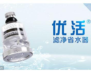 优活滤净省水器