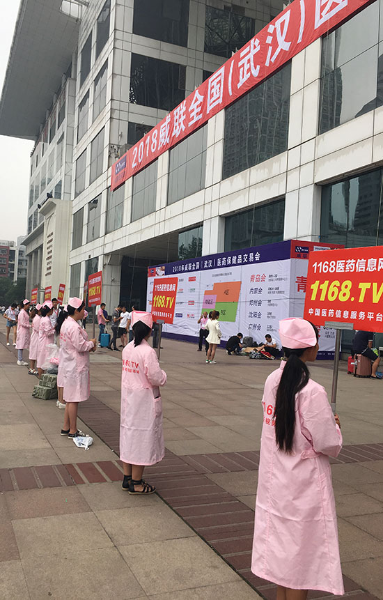 武汉药交会今日开幕!1168.