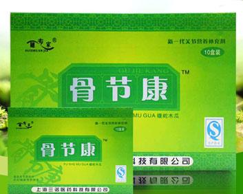 骨节康蝮蛇木瓜片