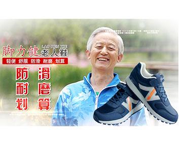 脚力健老人鞋