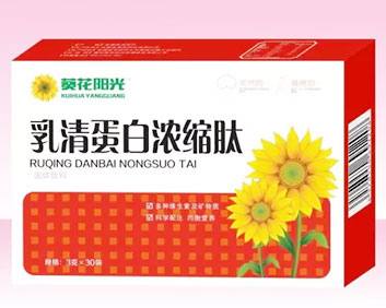 葵花阳光 乳清蛋白浓缩肽