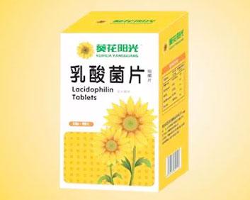 葵花阳光  乳酸菌片