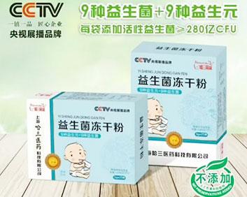 益生菌冻干粉(儿童型)