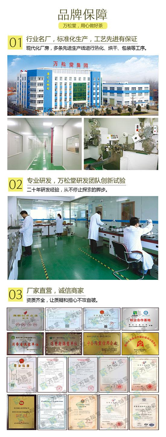 1168医药保健品网-【竹叶红枣茶】招商代理彩页