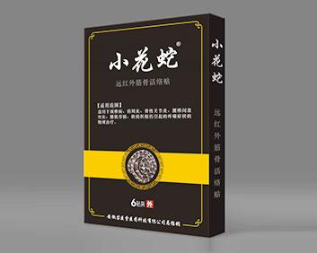 小花蛇®黑膏药