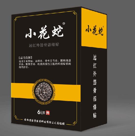 1168医药保健品网-【小花蛇®黑膏药】招商代理彩页