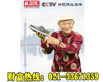 上海百步健老人鞋