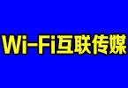 Wi-Fi互联传媒