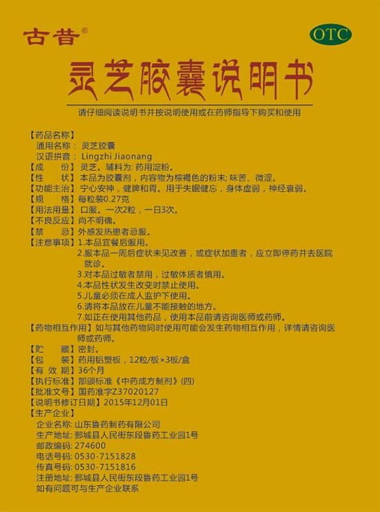 1168医药保健品网-【古昔灵芝雷电竞下载官方版】招商代理彩页