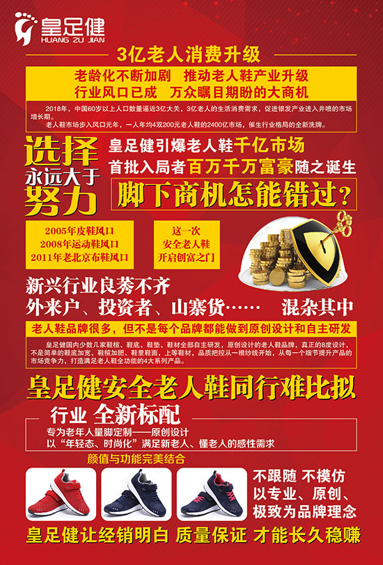 1168医药保健品网-【皇足健安全老人鞋】招商代理彩页