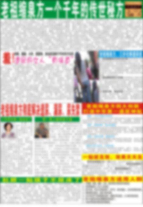 1168医药保健品网-【老祖缩泉方】招商代理彩页