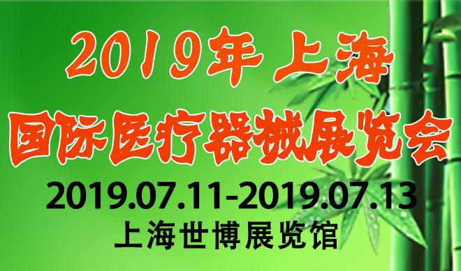 上海器械展会