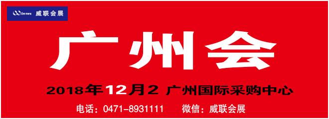 威联广州会