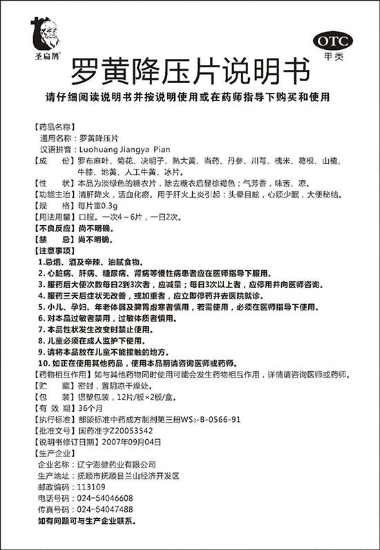 1168医药保健品网-【扁鹊降压片】招商代理彩页