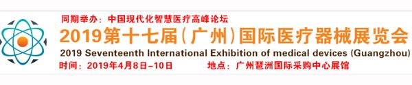 广州器械展会