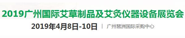 广州艾灸艾草会