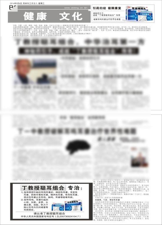 1168医药保健品网-【丁教授聪耳引组合】招商代理彩页