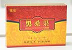 送礼品微商定制炒作黑桑果延缓衰老美容养颜万松堂贴牌OEM厂家生产养生袋泡茶加工