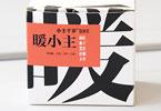 万松堂贴牌OEM肉桂栀子黑茶配方正品厂家生产养生袋泡茶加工