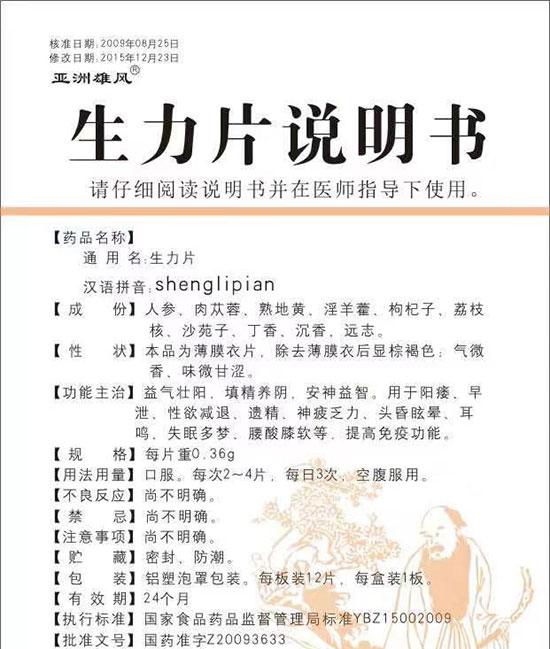 1168医药保健品网-【生力片】招商代理彩页