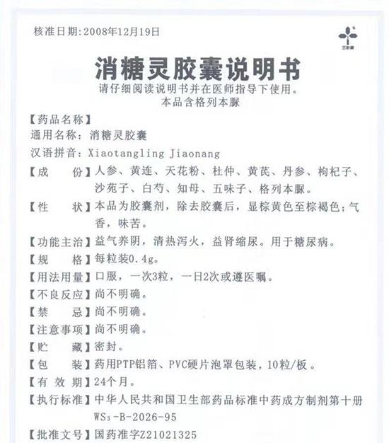 1168医药保健品网-【消糖灵雷竞技提现总投注额】招商代理彩页