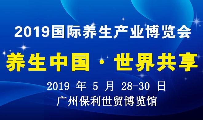 养生产业博览会