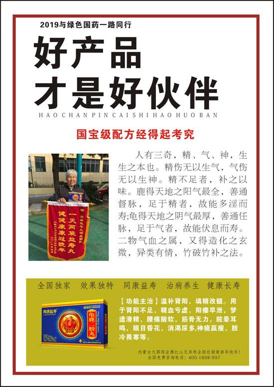 1168医药保健品网-【同康益寿丸】招商代理彩页