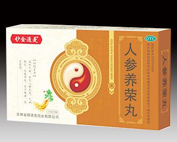 钞金通麦(人参养荣丸)