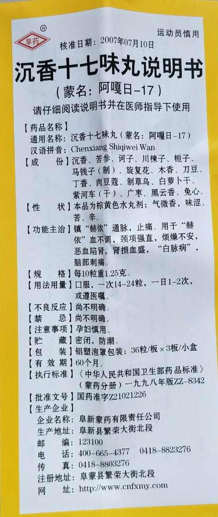 1168医药保健品网-【国药沉香十七味丸】招商代理彩页