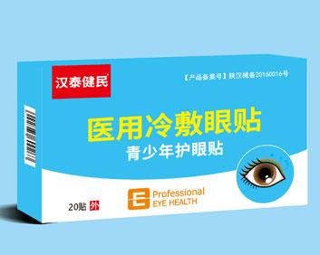 医用护眼眼贴眼疲劳青少年护眼贴