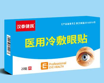 医用护眼眼贴眼疲劳护眼贴