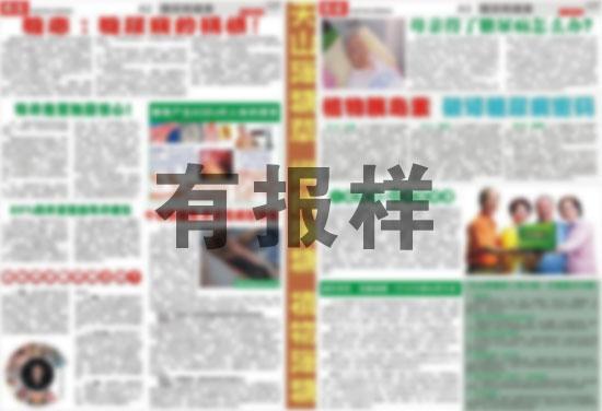1168医药保健品网-【天山降糖草】招商代理彩页