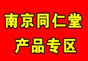 南京同仁堂产品专区