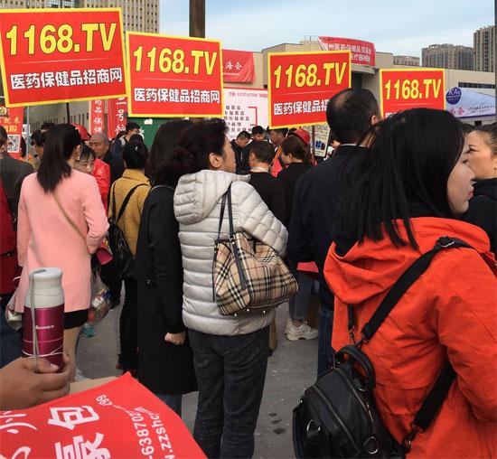 3月郑州威联会,1168有备而来,强势推广