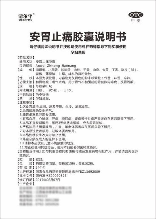 1168医药保健品网-【安胃止痛雷竞技提现总投注额】招商代理彩页
