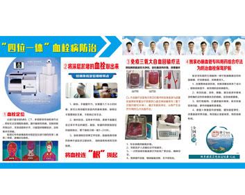 医院加盟项目