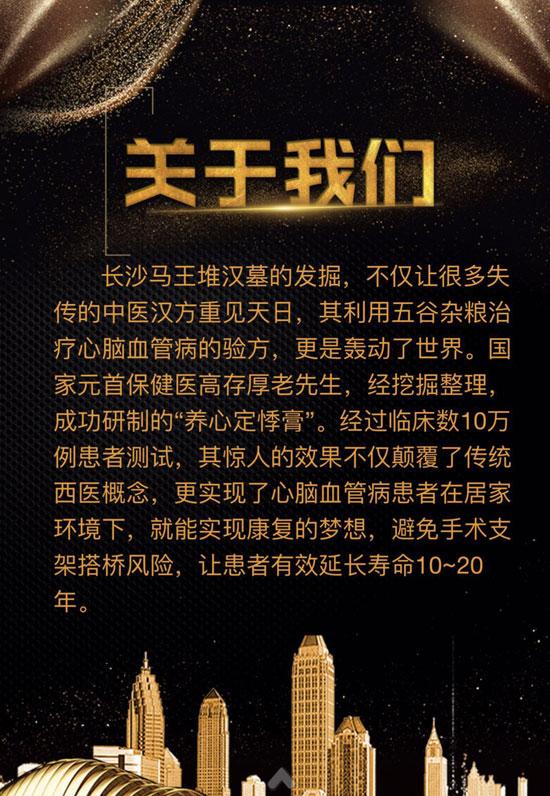 1168医药保健品网-【养心定悸膏(雷竞技raybet外围)】招商代理彩页
