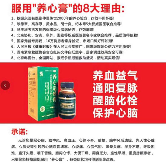 1168医药保健品网-【(raybet雷电竞app)养心定悸膏】招商代理彩页